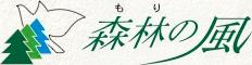 緑のつながり・三重 | NPO法人 森林の風(もりのかぜ)